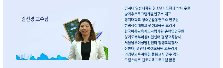 김선경교수
