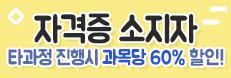 [평생학습장학] 자격증 소지자 과목당 60,000원