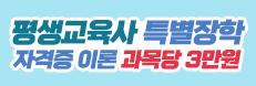 [평생교육사] 특별장학 3만원