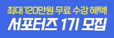 서울디지털평생교육원 서포터즈 1기 모집