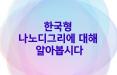 한국형 나노디그리에 대해 알아봅시다