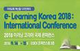 2018 이러닝 코리아(e-Learning Korea 2018)참관후기-미래교육 혁신을 디자인 하다