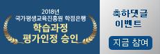 한국소비자만족지수1위 선정 및 학습과정 평가인정 축하댓글 이벤트