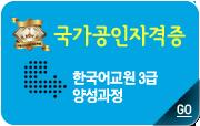 한국어교원3급과정 바로가기