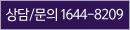 상담/문의 1644-8209