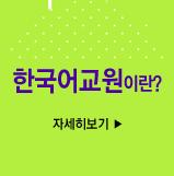 한국어교원이란?