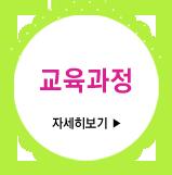 한국어교원 교육과정 바로가기