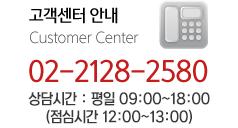고객센터 1644-8209