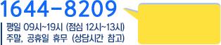 학생상담문의 1644-8209