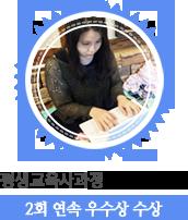 김현경 우수상 수상소감 보기