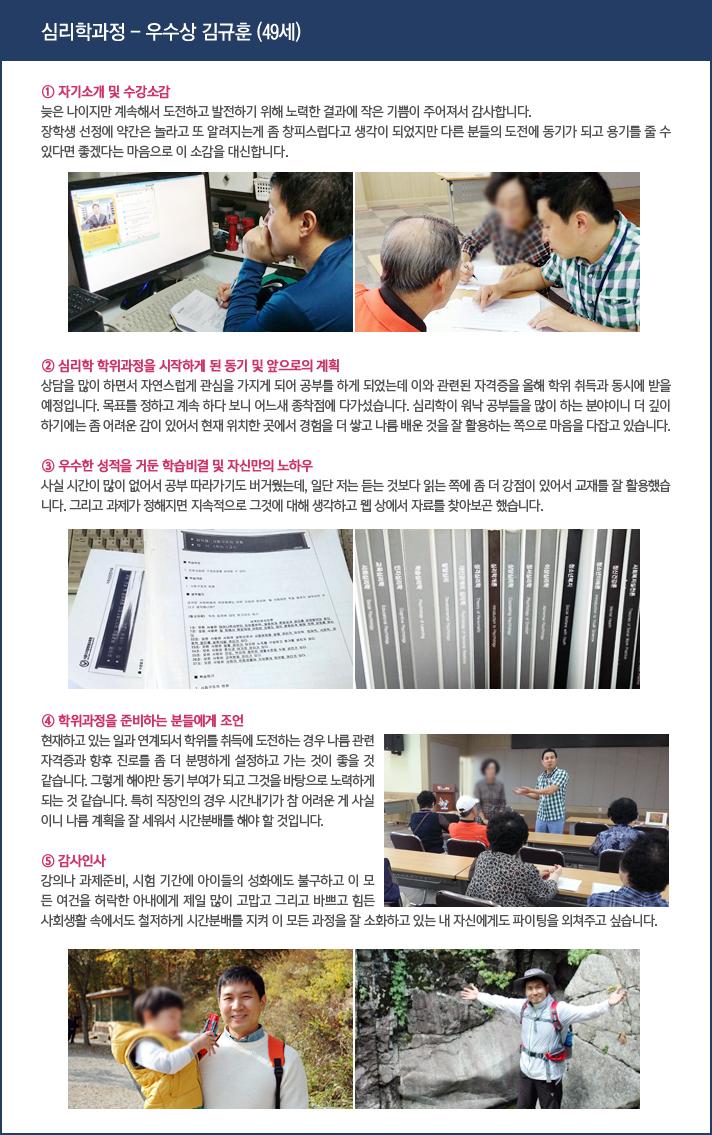 우수상 수상소감 - 김규훈