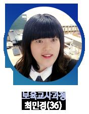 김도연 우수상 수상소감 보기