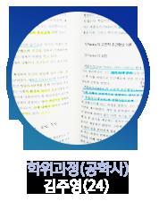 김규훈 우수상 수상소감 보기