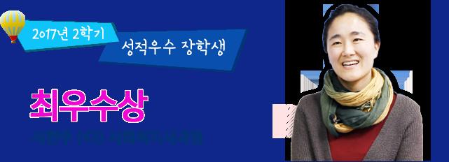 서현주 최우수상 수상소감 보기