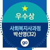 박선영 우수상 수상소감 보기