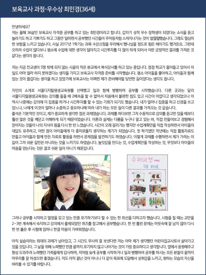 우수상 수상소감 - 김도연