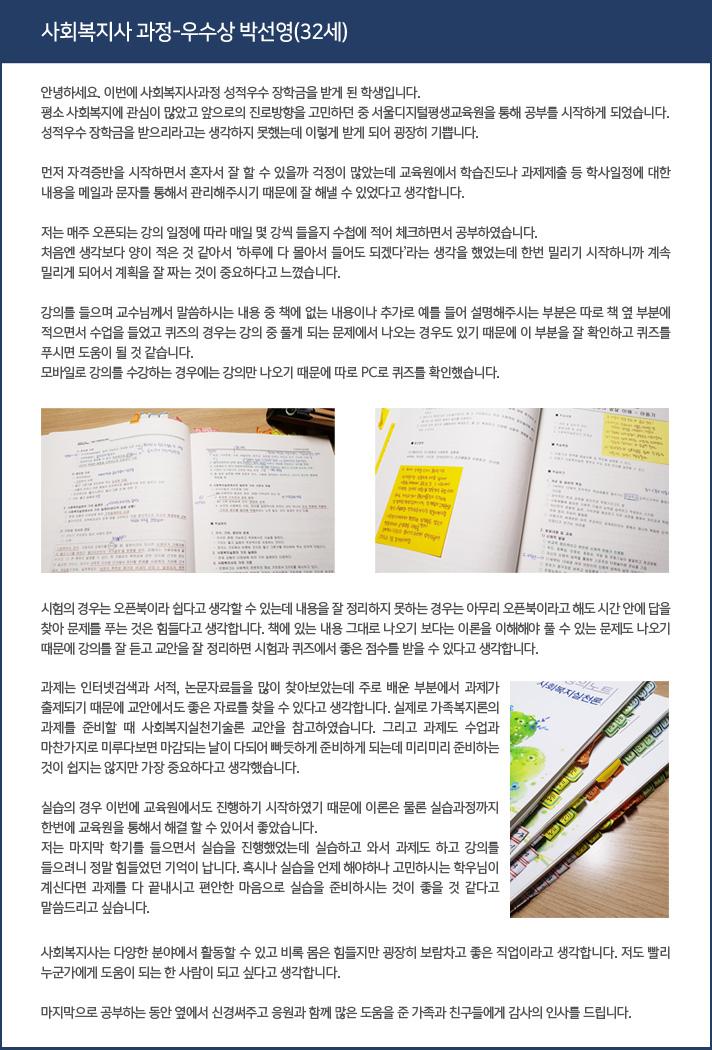 우수상 수상소감 - 박선영