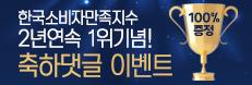 한국 소비자 만족지수 2년연속 1위 수상 기념이벤트