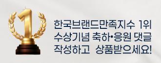 2021년 한국브랜드만족지수 1위 축하 댓글 이벤트