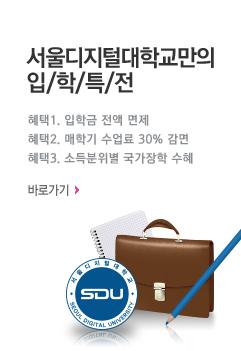 서울디지털대학교입학특전